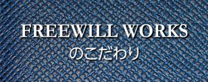 FREEWILL WORKSのこだわり