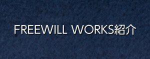 FREEWILL-WORKS紹介